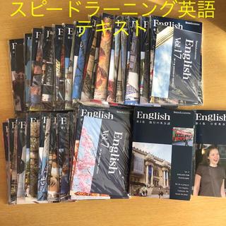エスプリ(Esprit)のスピードラーニング 英語 テキスト(CDブック)