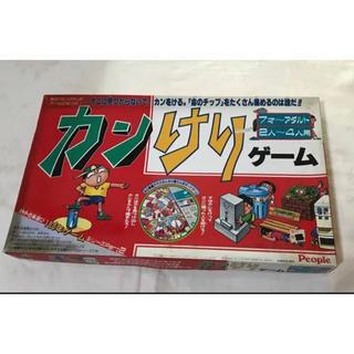 カンけりゲーム  ボードゲーム(人生ゲーム)