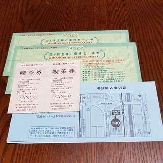 サンヨー(SANYO)の【本人券】三陽商会 株主様 ご優待セール 2枚 + 喫茶券 2枚付き(その他)