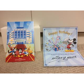 ディズニー(Disney)の非売品  ディズニー  バースデーカードセット(カード/レター/ラッピング)
