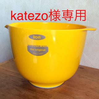 ロスティメパル(Rosti Mepal)の【雑貨】ROSTI MEPAL ミキシングボウル ①②(調理道具/製菓道具)