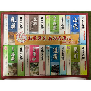 ツムラ(ツムラ)のバスクリン日本の名湯ギフトNMG-30F(入浴剤/バスソルト)