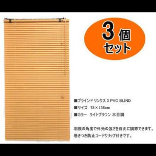 【送料無料】ブラインド 木目調 3点セット(ブラインド)