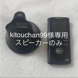 ソニー(SONY)のkitouchan99様 専用 スピーカーのみ(スピーカー)