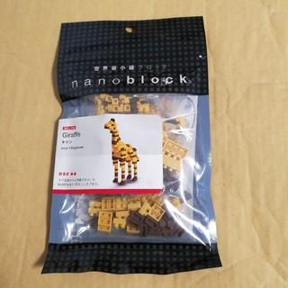 カワダ(Kawada)の[新品未開封]nanoblock Giraffe(キリン)(模型/プラモデル)