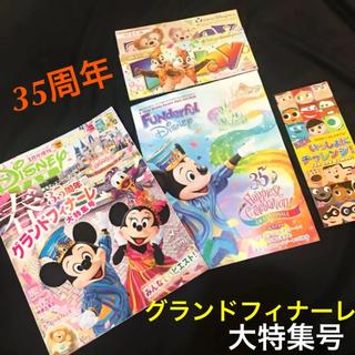ディズニー(Disney)の2019 ディズニーFAN  3月号 増刊 ★グランドフィナーレ特集(アート/エンタメ/ホビー)