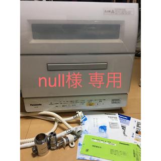 パナソニック(Panasonic)のパナソニック食器洗い機 NP-TR9-W(食器洗い機/乾燥機)