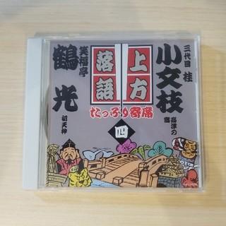 落語のCD(演芸/落語)