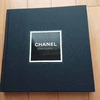 シャネル(CHANEL)のCHANEL カタログブック (ウォッチ)(ファッション)