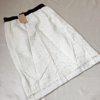 グラスライン(Glass Line)の新品タグ付き グラスライン スカート(ひざ丈スカート)