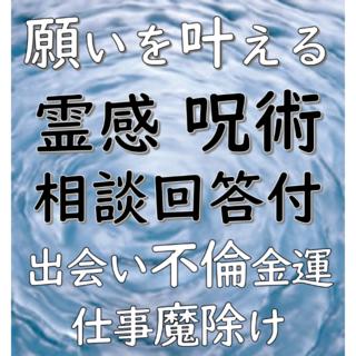 願いを叶える霊感呪術&霊感相談回答 出会い不倫金運魔除け効果(その他)