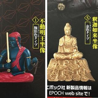 エポック(EPOCH)の和の心 仏像コレクション4 不動明王坐像(極彩色) 釈迦如来坐像(金色)セット(彫刻/オブジェ)