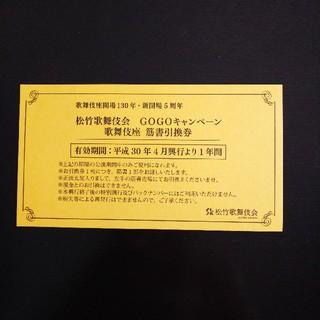 歌舞伎座 筋書引換券1枚②(伝統芸能)