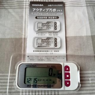 ヤマサ(YAMASA)の【未使用】万歩計 (ウォーキング)