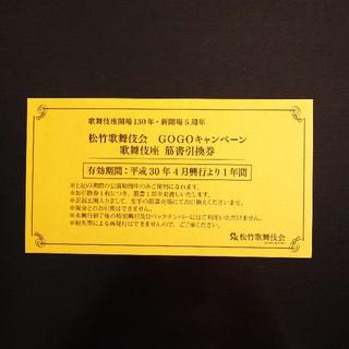 歌舞伎座筋書引換券 ③(伝統芸能)