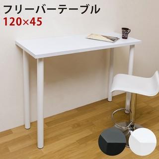 フリーバーテーブル 120×45(バーテーブル/カウンターテーブル)