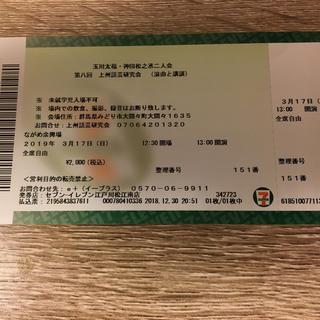 玉川太福・神田松之丞2人会チケット(3/17 群馬県ながめ余興場)(落語)