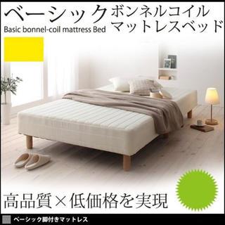未使用訳あり15センチ脚付きボンネルコイルマットレスベッドショートセミシングル(脚付きマットレスベッド)