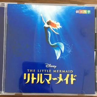 ディズニー(Disney)の劇団四季  リトルマーメード  CD(ミュージカル)