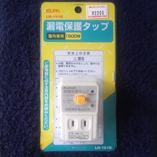 エルパ(ELPA)の【さすらい様 専用】漏電保護タップ(その他 )