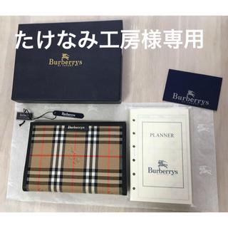 バーバリー(BURBERRY)の◎専用◎バーバーリーシステム手帳 【新品】(その他)