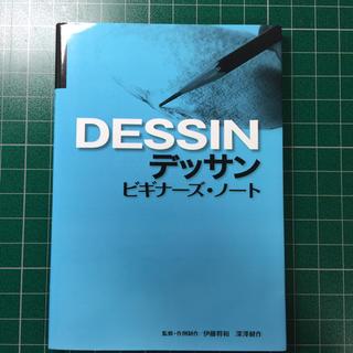 デッサン ビギナーズ ノート(コミック用品)