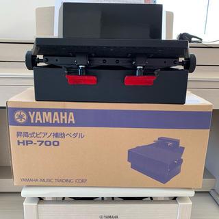 ヤマハ(ヤマハ)のYAMAHA 昇降式ピアノ補助ペダル HP-700(ピアノ)