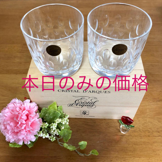 クリスタルダルク(Cristal D'Arques)の【新品】CRISTAL D'ARQUES  クリスタルダルク お値下げしました!(グラス/カップ)