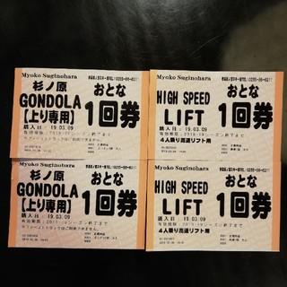 妙高杉ノ原 ゴンドラ&回数券(スキー場)
