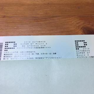 マック3213様専用 スーパーGT 指定駐車券(モータースポーツ)