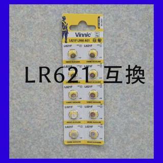 ◆LR621 時計電池 2個 SR621SWの代用に 使用期限2023年☆a(腕時計(デジタル))