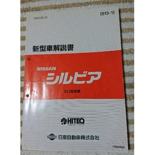 ニッサン(日産)の日産シルビア 新型車解説書(カタログ/マニュアル)