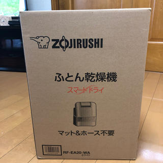 ゾウジルシ(象印)の♡あやとんとん様♡ 新品 ふとん乾燥機 スマートドライ RF-EA20-WA(衣類乾燥機)
