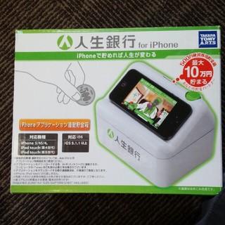 タカラトミー(Takara Tomy)のタカラトミー 人生銀行 iPhoneで貯めれば人生が変わる!!(人生ゲーム)