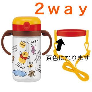2way  ストローマグ  プーさん(水筒)