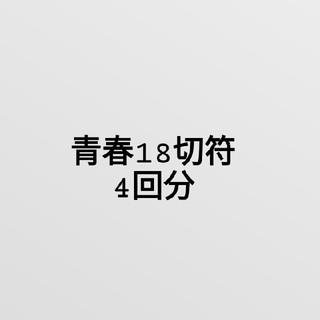 青春18切符(鉄道乗車券)
