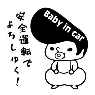 ベイビーインカー キッズインカー カッティングステッカー(自動車用チャイルドシート本体)