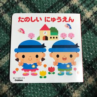 たのしいにゅうえん(絵本/児童書)