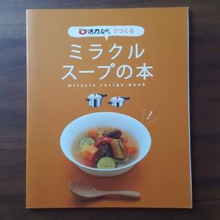 美品 朝日軽金属活力鍋 レシピ本