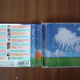 Wishウィッシュ~心の詩~/千の風になって他ヒーリングコンピ (ヒーリング/ニューエイジ)