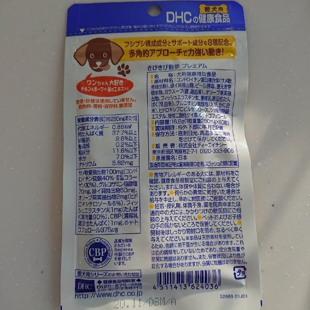 DHC(ディーエイチシー)のDHC @犬用サプリメント きびきび散歩 プレミアム その他のペット用品(犬)の商品写真