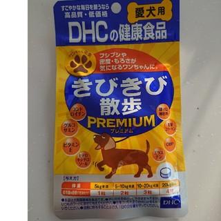 ディーエイチシー(DHC)のDHC @犬用サプリメント きびきび散歩 プレミアム(犬)