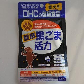 ディーエイチシー(DHC)のDHC 犬用サプリメント 発酵黒ごま活力(犬)