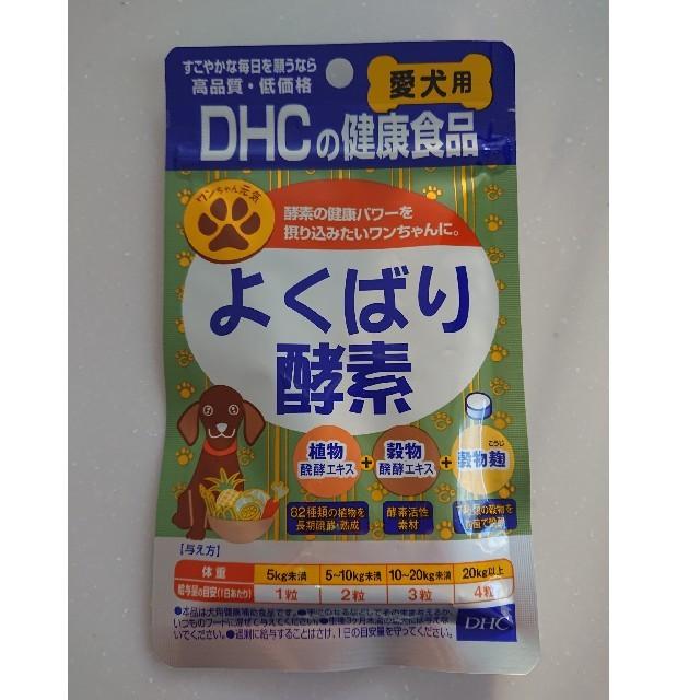 DHC(ディーエイチシー)のDHC 犬用サプリメント 欲張り酵素 その他のペット用品(犬)の商品写真