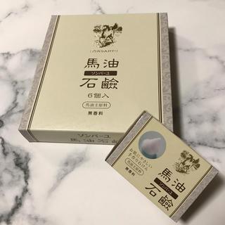 ソンバーユ(SONBAHYU)のソンバーユ馬油 石鹸  2個(ボディソープ / 石鹸)