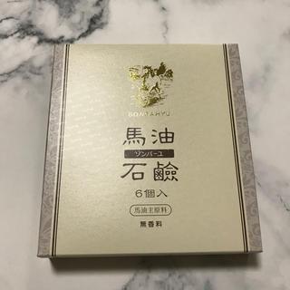 ソンバーユ(SONBAHYU)のソンバーユ馬油 石鹸   6個(ボディソープ / 石鹸)