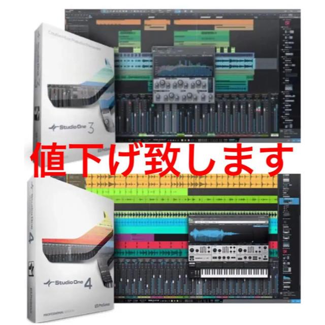 studio oneアカウントあげます!DTM初心者 楽器のDTM/DAW(DAWソフトウェア)の商品写真