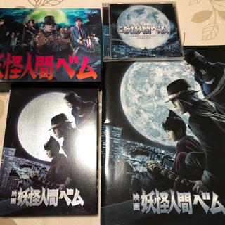 妖怪人間ベム ドラマDVD 映画DVD パンフレットCD 亀梨和也KAT-TUN(TVドラマ)