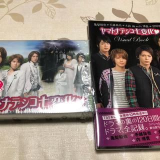 ジャニーズ(Johnny's)のヤマトナデシコ七変化 DVD ビジュアルブック 亀梨和也 KAT-TUN(TVドラマ)