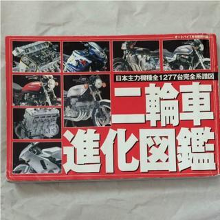 オートバイ2003年7月号付二輪車進化図鑑(カタログ/マニュアル)